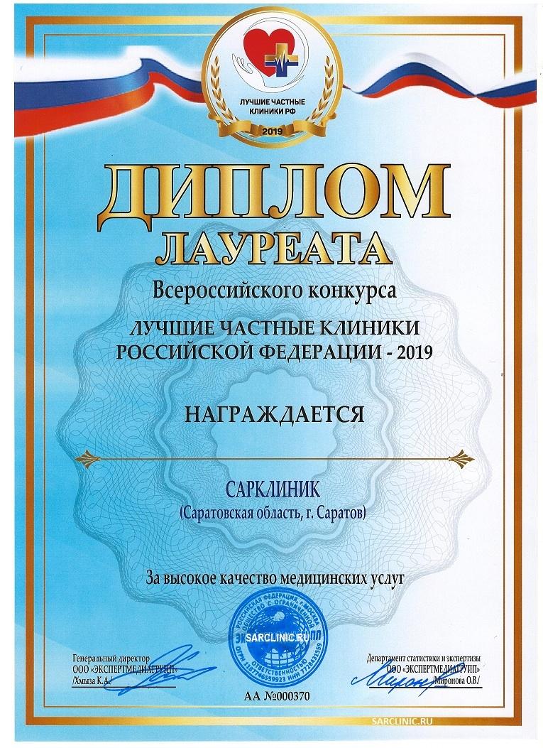сарклиник, лучшие клиники россии, сарклиник отзывы