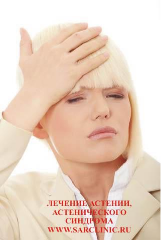 астения лечение в России, как лечить астенический синдром в Саратове, симптомы, причины