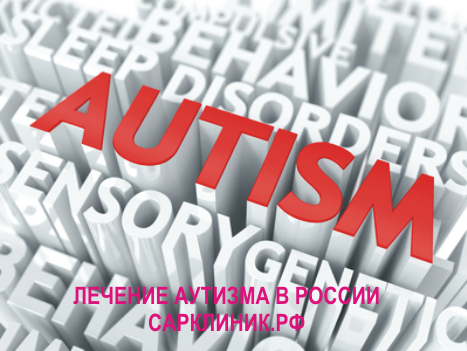 аутистический спектр, поведение, черты, мышление, ранний детский аутизм, лечение в России