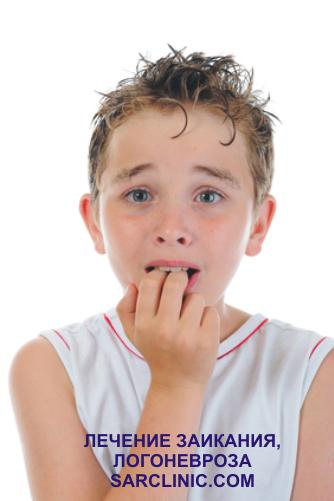 боюсь говорить, логофобия: лечение логофобии при заикании, ребенок боится говорить