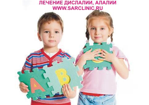 дислалия у детей, характеристика, формы, коррекция, лечение в Саратове, в России
