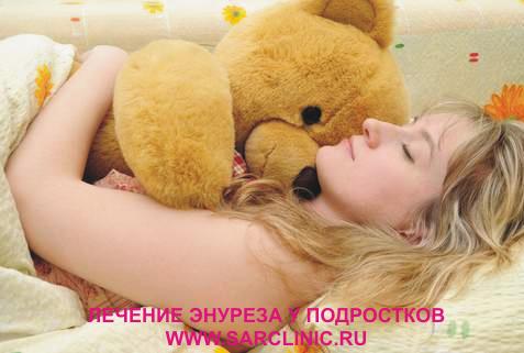 энурез у подростков, лечение энуреза у подростков, как лечить в россии, в саратове