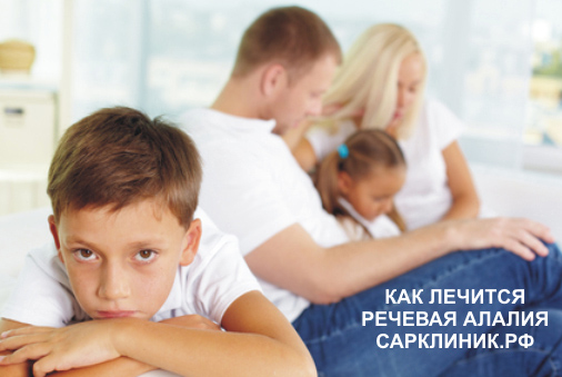 как лечиться речевая алалия у детей