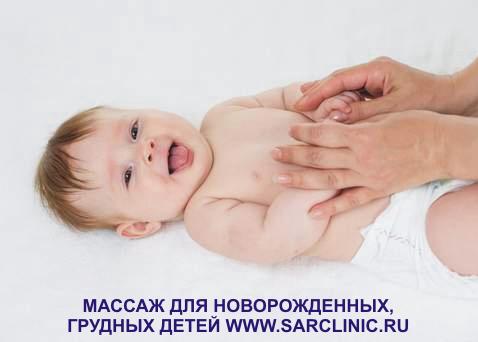 массаж для новорожденных, грудных, детей, саратов