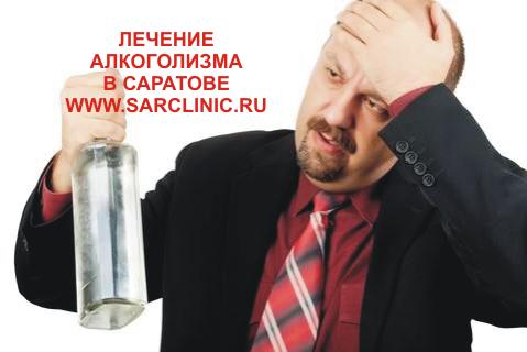 Кодировка от алкоголя в рязани семашко