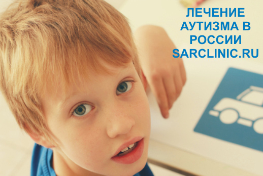 лечение аутизма в России, в Саратове, сайт аутизм, центр аутизма, как лечить, избавиться