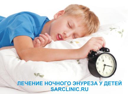 лечение ночного энуреза у детей, мочевой энурезный будильник