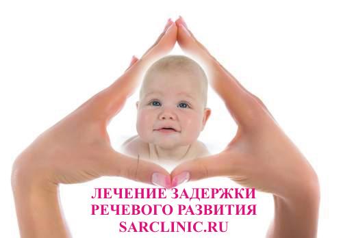 лечение задержки речевого развития в Саратове, в России, лечение зрр, Саратов, Россия