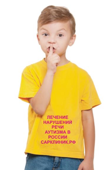 лечение зрр, зпрр, аутизма, алалии в Саратове