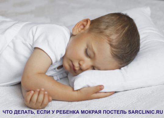 мокрая постель, кровать, у подросткоа, у ребенка крепкий сон, описанная постель