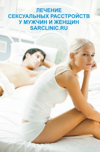 нарушение эрекции, лечение сексуальных расстройств в россии