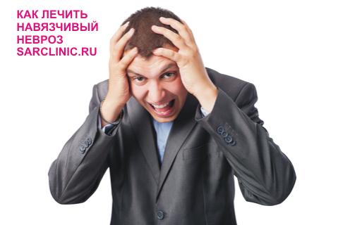 Навязчивый невроз навязчивых состояний, движений, лечение, как лечить в Саратове, России