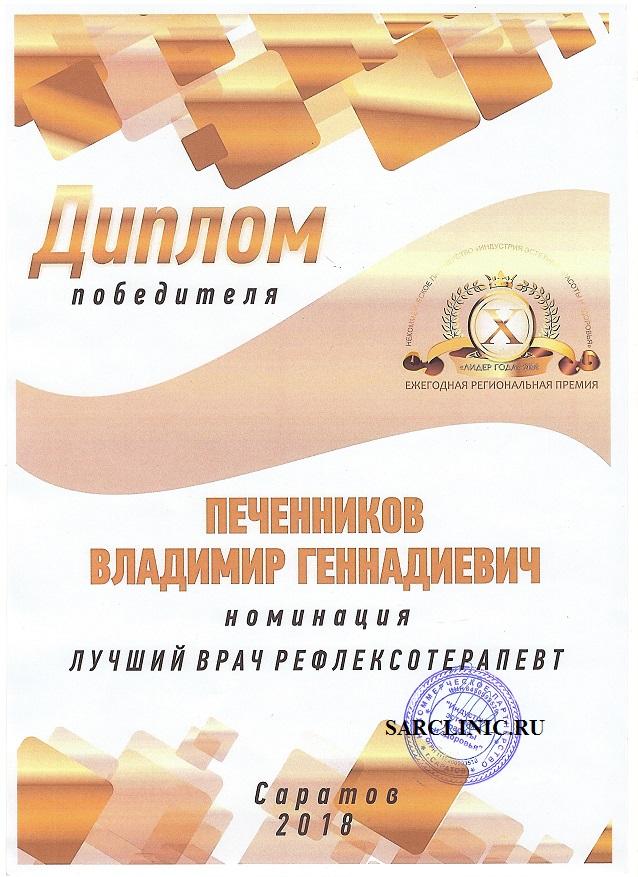 печенников владимир геннадьевич отзывы
