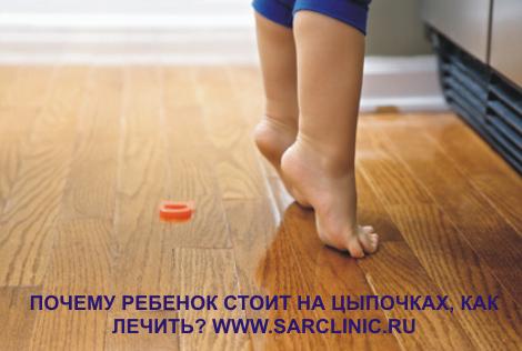 Почему ребенок стоит на цыпочках, лечение гипертонуса ног, ножек в россии, саратове