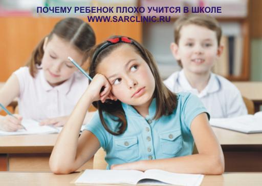 почему ребенок плохо учится в школе, я очень плохо учусь что делать