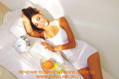 подростковый энурез, лечение подросткового энуреза, энурезный будильник