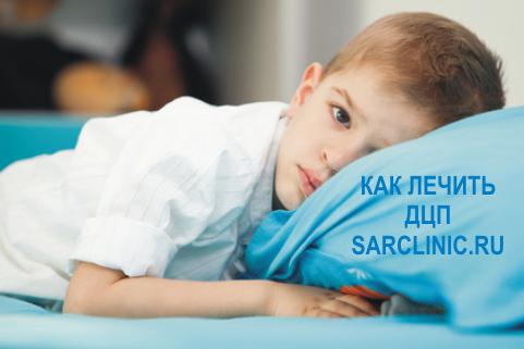 ДЦП, диплегия, дизартрия, фокальная эпилепсия детского возраста со структурными изменениями в мозге и доброкачественными эпилептиформными паттернами на ЭЭГ