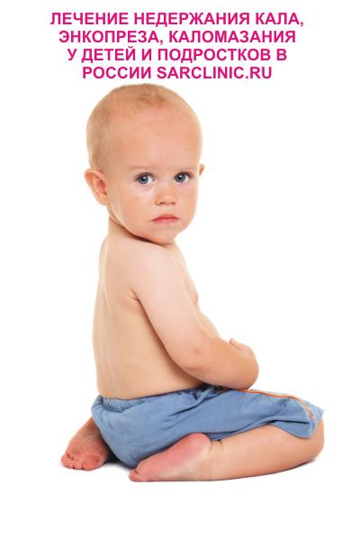 ребенок пачкает трусики калом