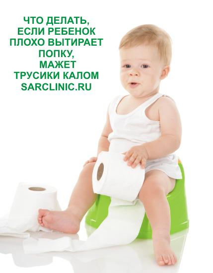ребенок плохо вытирает попку