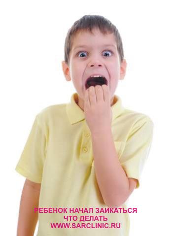 ребенок заикается, начала заикаться, стал, начал заикаться что делать