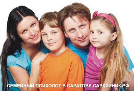 семейный психолог саратова, семейный психолог в саратове, семейный психолог саратов