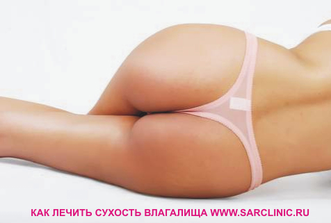 Причина сухого влагалищи во время секса
