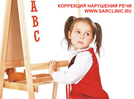 Центр коррекции речи, ЦКР Сарклиник Саратов, центр развития речи, коррекция нарушений речи