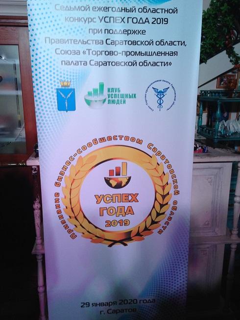 успех года 2019 саратов, сарклиник победитель конкурса успех года 2019