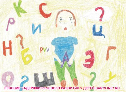 лечение зрр, задержка речевого развития у детей в саратове