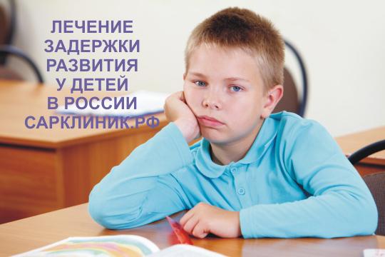 зрр, гемипарез, задержка развития у детей