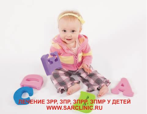 ЗРР, ЗПР, ЗПРР, ЗПМР у детей лечение