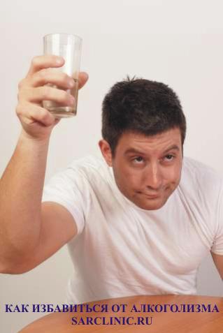 Можно ли вылечить мужа алкоголика