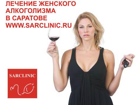 Женский алкоголизм как болезнь алкоголизм лечение калиниченко донецк